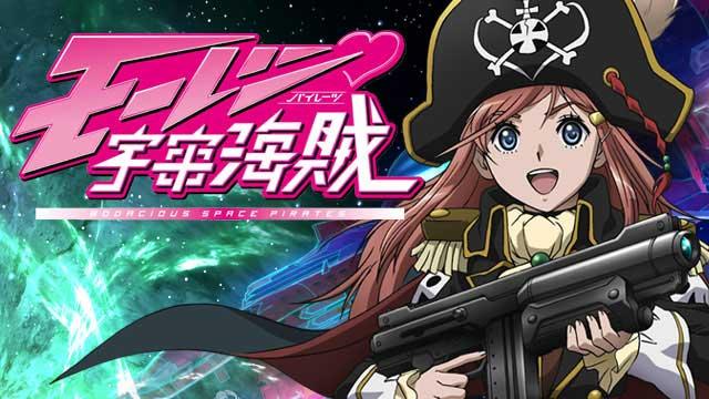 モーレツ宇宙海賊  全26話