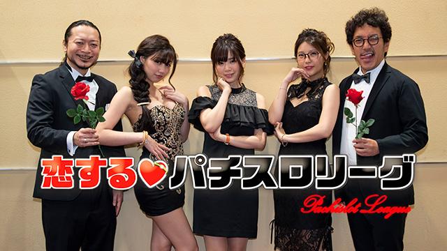 【12/12新作追加!】<br />恋するパチスロリーグ  #1