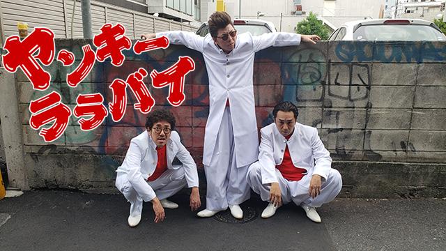 【12/12更新!】<br>ヤンキーララバイ  #3