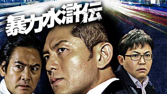 【12/19新規作品追加!】<br>暴力水滸伝
