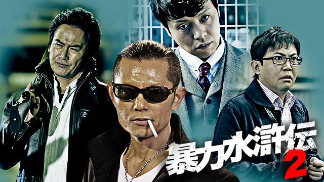 【1/16新規作品追加!】<br>暴力水滸伝2
