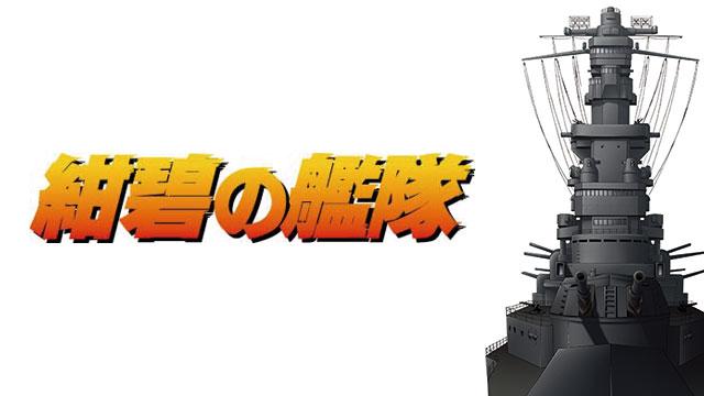 【1/23更新!】<br>紺碧の艦隊 第11話~第15話