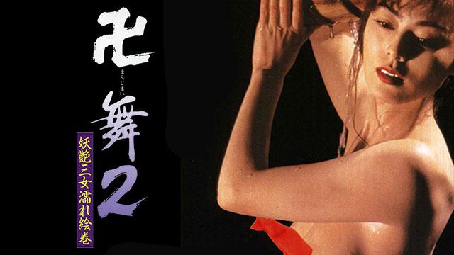 【1/23新規作品追加!】<br>大江戸浮世風呂譚 卍舞