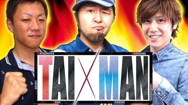 【1/23更新!】<br />TAI×MAN  #144
