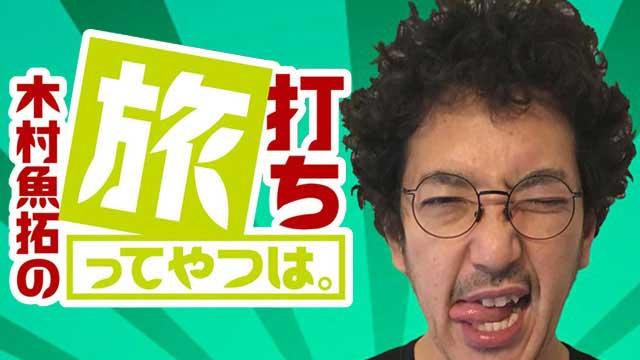 【1/23更新!】<br />木村魚拓の旅打ちってやつは。 #93