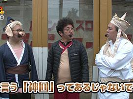 【1/23更新!】<br />債遊記  第64話