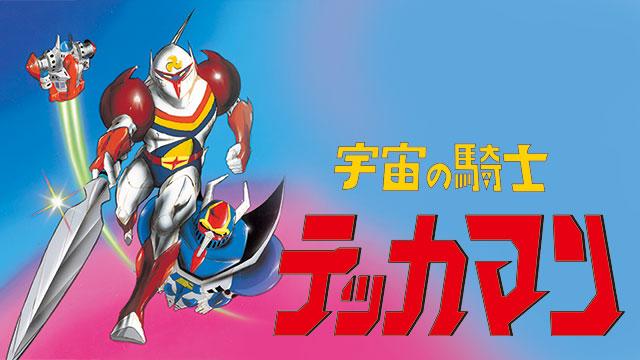 【2/13新規作品追加!】<br>宇宙の騎士テッカマン 第1話~第13話