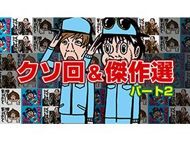 【3/12更新!】<br />たけすぃ&くりの〇〇製作所