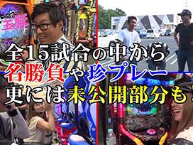 【3/19更新!】<br>マネーの玉豚 ~100万円争奪パチバトル~ #24
