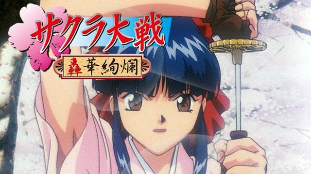 【全話配信中】<br />サクラ大戦 OVA 桜華絢爛