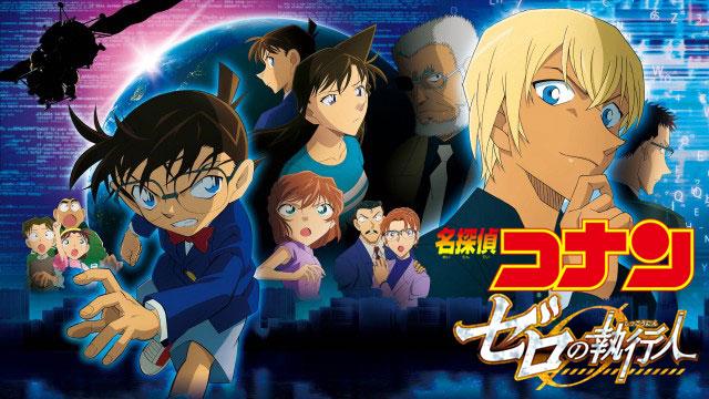 【4/20新規追加】<br>劇場版 名探偵コナン ゼロの執行人