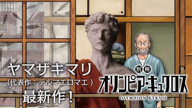 【5/14新規追加】<br>別冊オリンピア・キュクロス