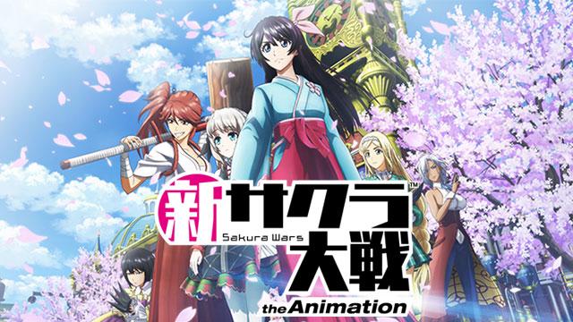 【5/21話数追加】<br />新サクラ大戦 the Animation