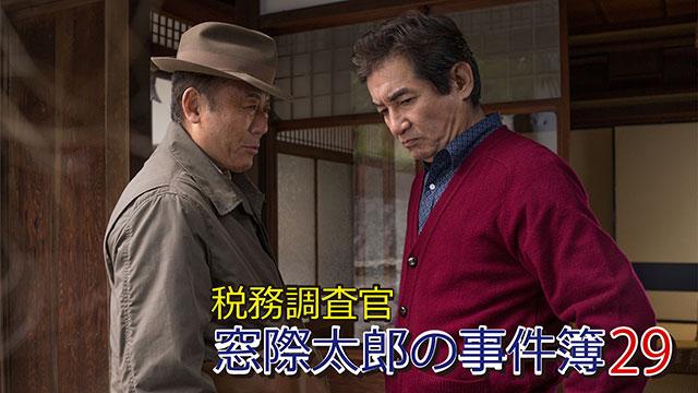 【5/7新規追加】<br />税務調査官 窓際太郎の事件簿 29