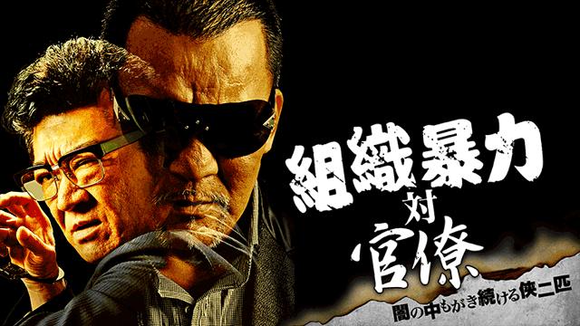 【7/2新規追加】<br />組織暴力対官僚