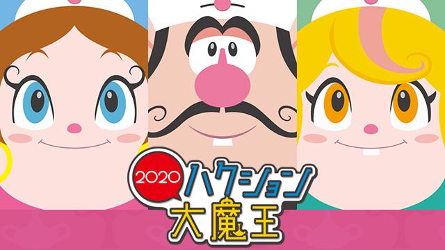【7/9話数追加】<br>ハクション大魔王2020