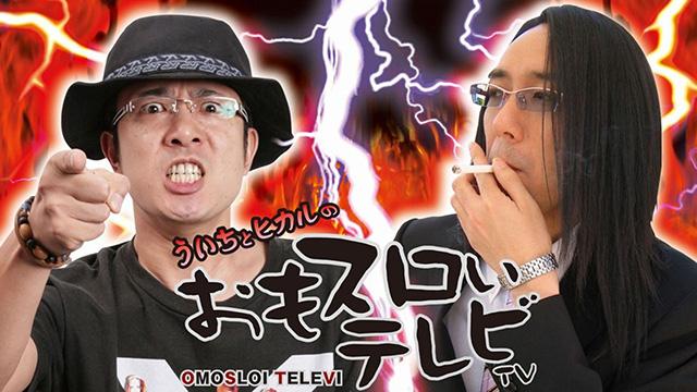【10/22追加】<br>ういちとヒカルのおもスロいテレビ