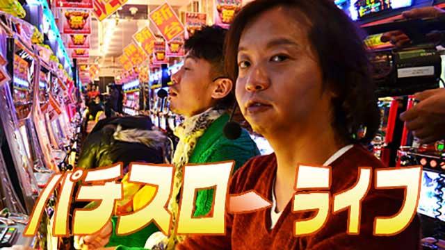 【10/15追加】<br>パチスロ~ライフ