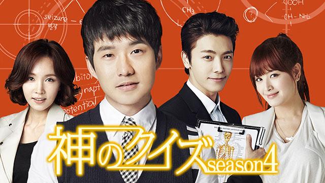 【7/2話数追加】<br>神のクイズ シーズン4