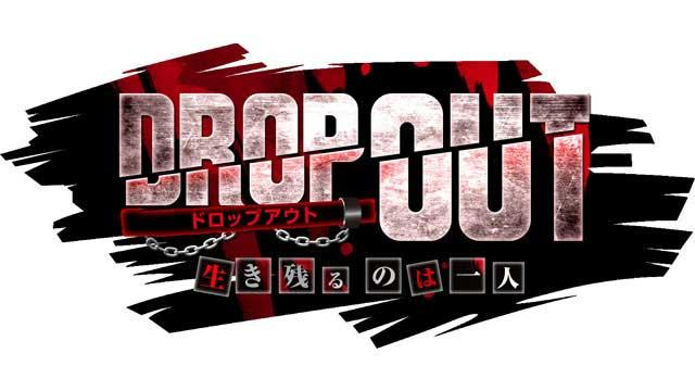 【8/27追加】<br/>DROP OUT