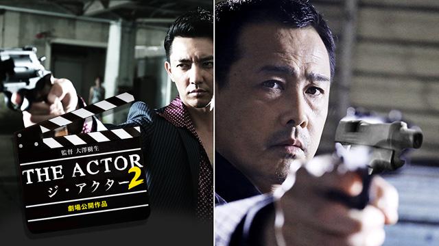 【7/22新規追加】<br />THE ACTOR -ジ・アクター2-