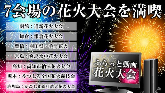 【緊急告知】<br />ふらっと動画花火大会開催決定!