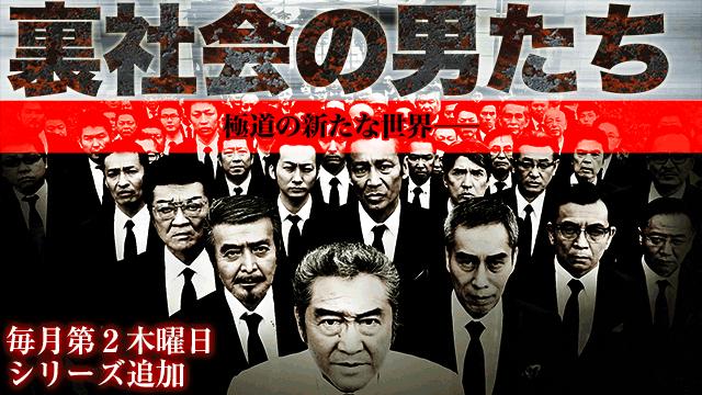 【7/30新規追加】<br />裏社会の男たち