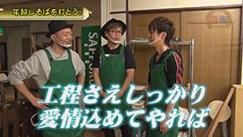 【10/22追加】<br>嵐・梅屋のスロッターズ☆ジャーニー