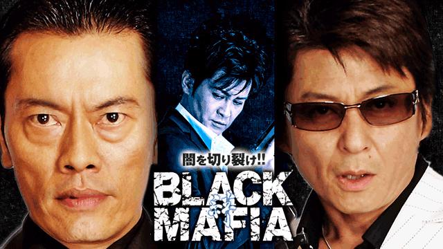 【8/13新規追加】<br />BLACK MAFIA ~絆~