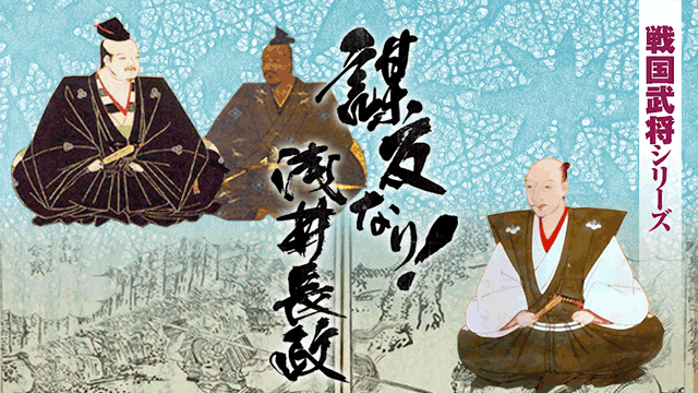 戦国武将シリーズ 第二弾 謀反なり!