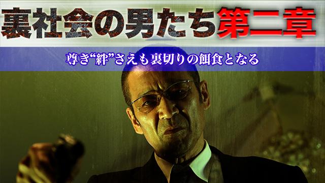 【8/27新規追加】<br />裏社会の男たち 第二章