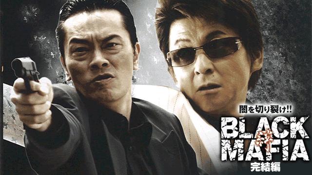 【9/10新規追加】<br />BLACK MAFIA ~絆~ 完結篇