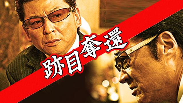 【9/17新規追加】<br />跡目奪還
