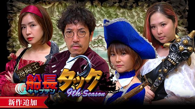 【10/8追加】<br>海賊王船長タック season.8