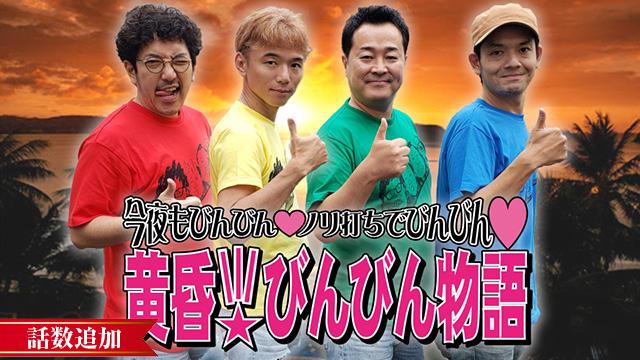 【10/15追加】<br>黄昏☆びんびん物語