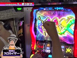 【10/22追加】<br>パチスロバトルリーグS