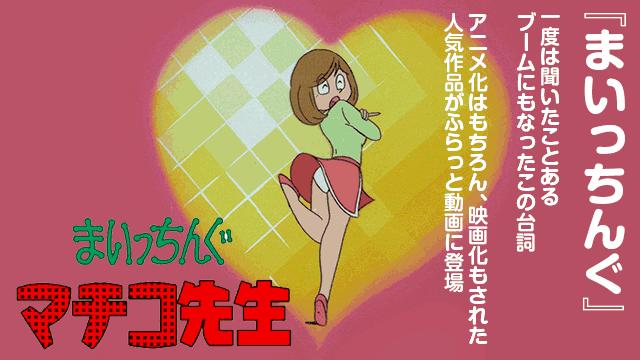 【全95話配信中】<br>まいっちんぐマチコ先生