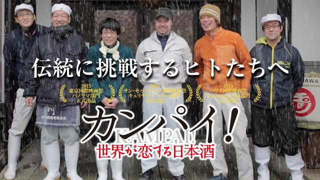 【11/12新規追加】<br>カンパイ!世界が恋する日本酒