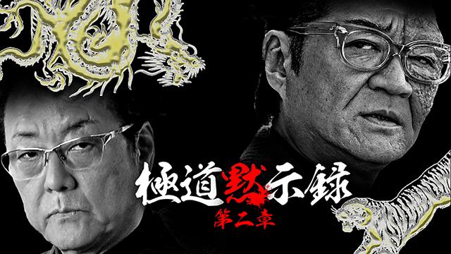 【11/12新規追加】<br>極道黙示録 第二章