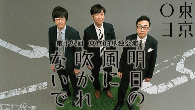 【11/12新規追加】<br>第18回東京03単独公演「明日の風に吹かれないで」