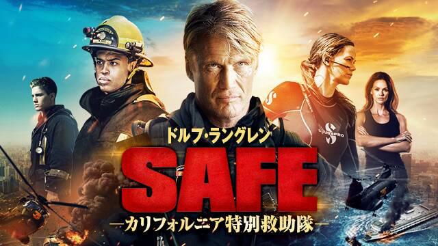 【全話配信中】<br>SAFE -カリフォル二ア特別救助隊-