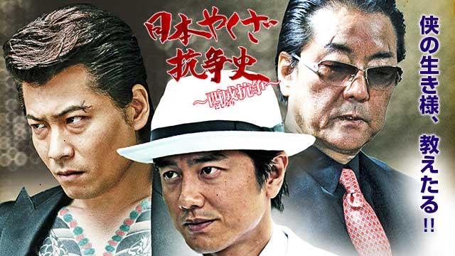 【11/26新規追加】<br />日本やくざ抗争史 ~西成抗争~