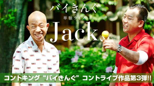 【11/26新規追加】<br>バイきんぐ単独ライブ「Jack」