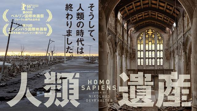 【11/26新規追加】<br />人類遺産