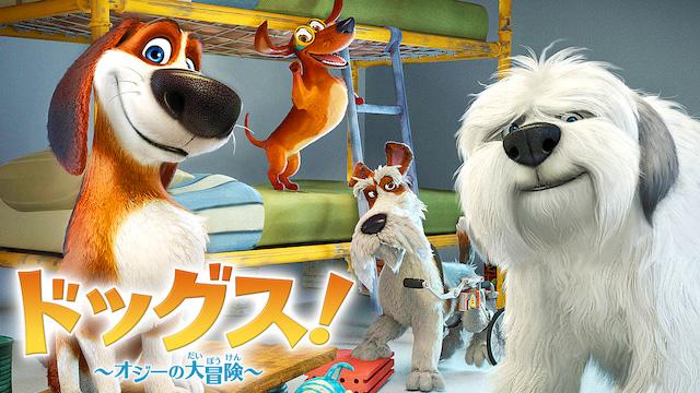 【12/3新規追加】<br>ドッグス! ~オジーの大冒険~