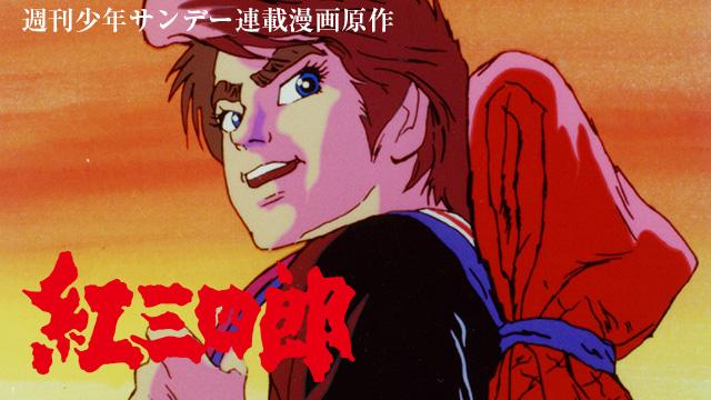 【12/3新規追加】<br>紅三四郎