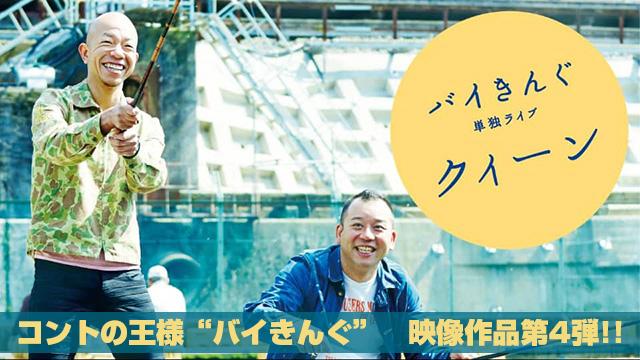 【12/3新規追加】<br>バイきんぐ単独ライブ「クィーン」