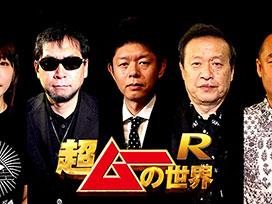 【1/21 UP】<br>超ムーの世界R