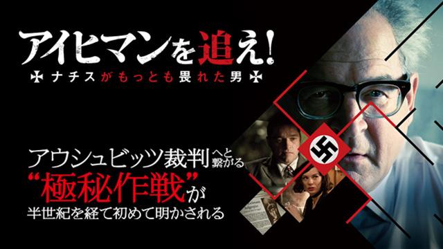 【12/17 NEW】<br>アイヒマンを追え! ナチスがもっとも畏れた男
