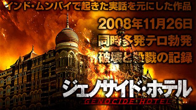 【12/24 NEW】<br />ジェノサイド・ホテル